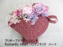 母の日「ロマンチック・ハート」