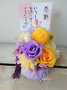 紫手鞠~お母さんへ感謝を込めて~