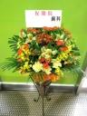 元気カラー♪ ミディアムコーンスタンド花