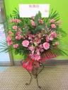 女性に人気! ミディアムコーンスタンド花 ピンク系