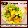 黄色系花束~yellow power~