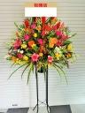 お祝い花・開店・豪華スタンド花15YRE1