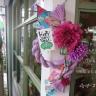 お正月のしめ縄飾り「ラベンダー」