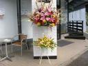 豪華な スタンド花