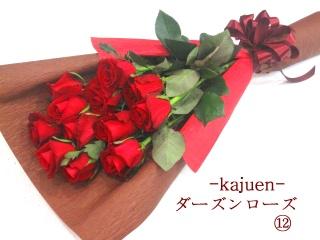 素敵な意味を込めて…ダーズンローズ(12本)の花束