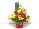 《お正月ロングセラー》【迎春アレンジメント】
