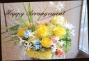 イエロー系 季節の花を入れたアレンジメント 109