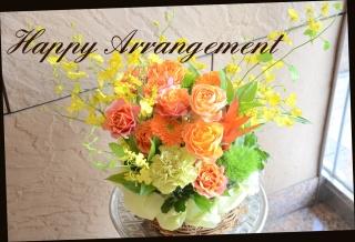 オレンジ系 季節の花で華やかアレンジメント 311