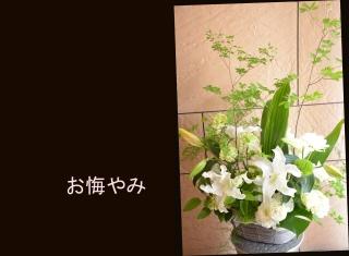 お悔やみの花に 百合のアレンジメント 315
