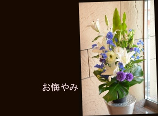 お悔やみの花に 百合のアレンジメント 317