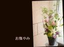 お悔やみの花 百合と季節花のアレンジメント 318