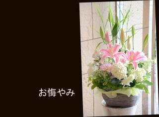お悔やみの花に 百合のアレンジメント 338