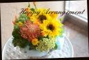 向日葵と季節の花で 爽やかアレンジメント 419