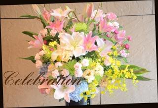 お祝いの花 華やかなスタンドフラワー 436
