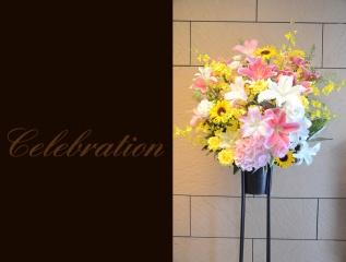 お祝いの花 イエロー系 スタンドフラワー 446
