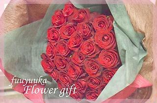 赤い薔薇のみで 特別な日の花束