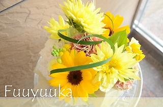 向日葵のミニマムアレンジ