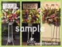 名古屋の激安スタンド花★お祝い用お花おまかせ