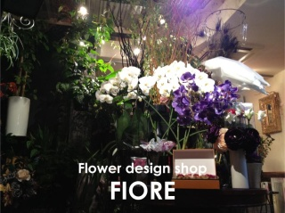 「flower design shop FIORE」愛知県西尾市