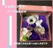 ♪シャボンフラワー☆パープルBOX♪