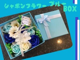 ♪シャボンフラワー☆ブルーBOX♪