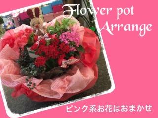 うさぎさんピンク系☆季節のおまかせ寄せ籠 小サイズ