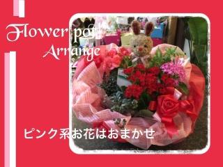 うさぎさんピンク系☆季節のおまかせ寄せ籠 中サイズ
