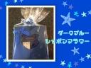 ♪シャボンフラワー★ダークブルー♪