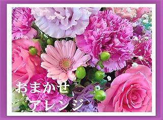 ♪ピンク・パープル系おまかせアレンジ♪