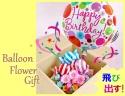 キャンディポップバルーンフラワー*お誕生日