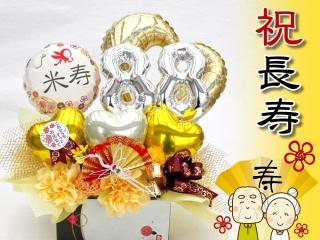 長寿祝いに贈る米寿/喜寿/傘寿バルーンアレンジ