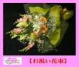 ☆~☆お祝い花束☆~☆