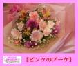 ☆~☆ピンクのブーケ☆~☆