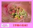 ☆~☆季節の花束☆~☆