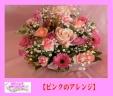 ☆ピンクのアレンジ☆
