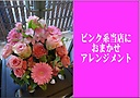 ピンク系花材まかせアレンジメント