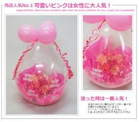 ハッピーバースディバルーンフラワー :ピンク