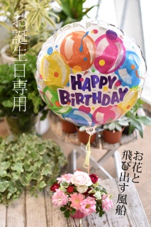 サプライズ誕生日バルーンアレンジ:YO系