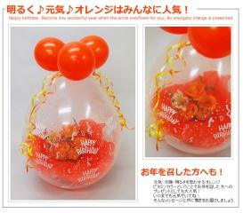 HBバルーンフラワー オレンジ:驚きつき