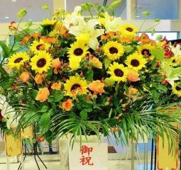 ビタミンカラー◆開店・お祝いスタンド花・通常タイプ