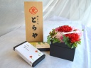 とらや京都限定 小形羊羹5本入と生花アレンジメント
