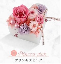 ハートプリザ【エテルニテ・フルール】プリンセスピンク