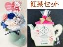 アクア♪プリザブーケ&紅茶【フルーツバスケット】