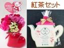 レッド♪プリザブーケ&紅茶【フルーツバスケット】