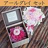 ○●東花園●○BOXプリザ ピンク&アールグレイ