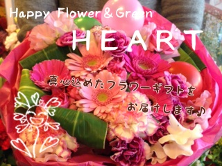 「Happy Flower&Green HEART」大阪府藤井寺市
