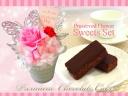 キラキラ蝶々プリザ&チョコレートケーキセット★
