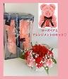ローズベア&アレンジ ◆ローズピンク◆