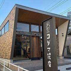 四国 中央 市 ヤマト 屋