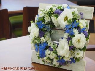 【フラワーリース】ブルー・ホワイト